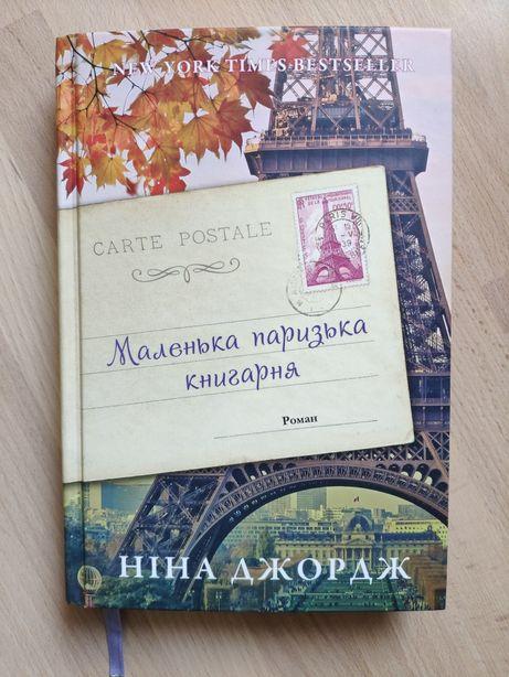 Ніна Джордж, Маленька паризька книгарня.
