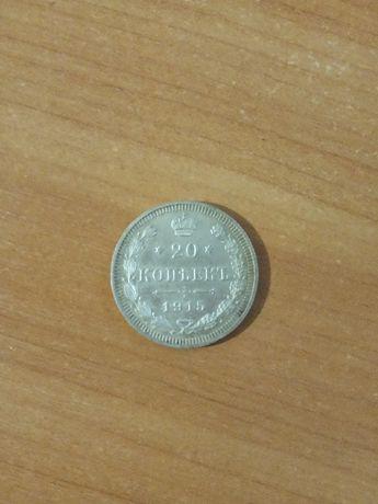 Продам серебренную монету царской России 20 копеек 1915 г.ВС