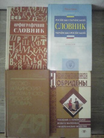 Продам словари и др