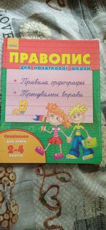 Продам правопис для початкової школи