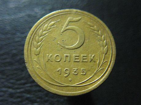 5 копеек 1935 н т