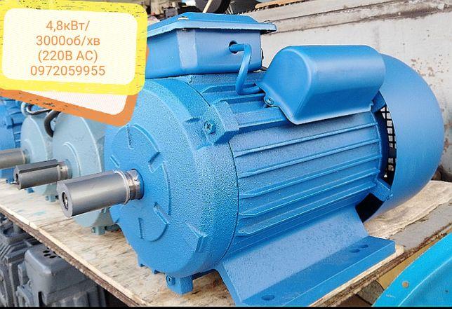 Однофазний електродвигун мотор 4,8 кВт/3000об./хв.