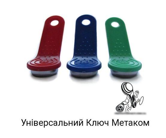 Универсальный ключ метаком