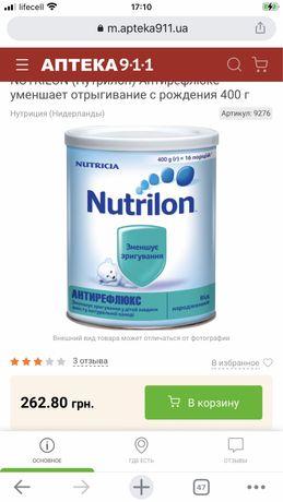 Смесь Nutrilon антирефлюкс