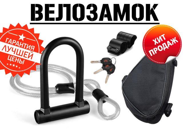 Велозамок U-Lock велосипедный вело мото замок для велосипеда мотоцикла