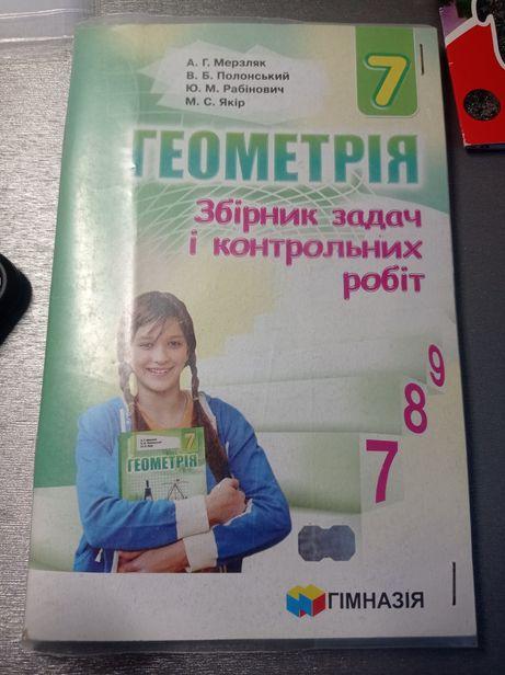 Збірник геометрія 7 клас
