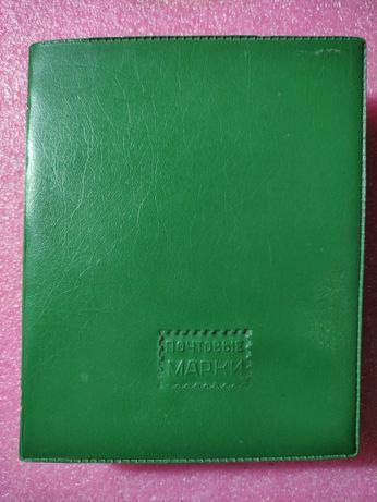 Альбом з марками СССР (марки ссср)