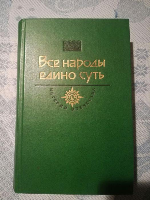 Все народы едино суть Харьков - изображение 1