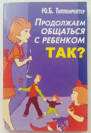 """Книга """"Продолжаем общаться с ребёнком. Так?"""""""