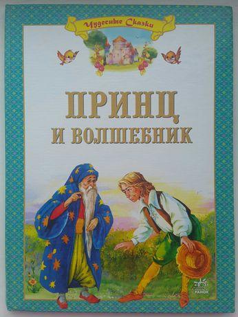 "Книга ""Принц и волшебник"""