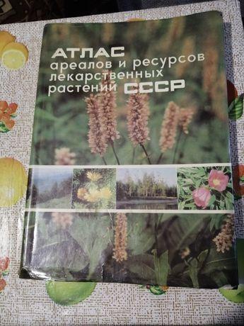 Атлас лекарственных растений СССР