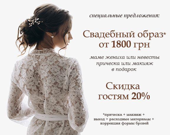 Визаж, прическа на праздник. Выезд Киев, Буча, Ирпень - Бесплатно