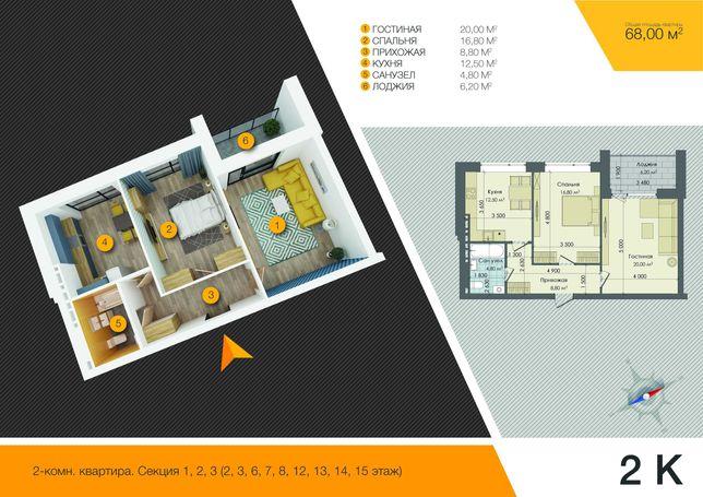 Квартира общей площадь 68 м2 от застройщика. Готовый дом!