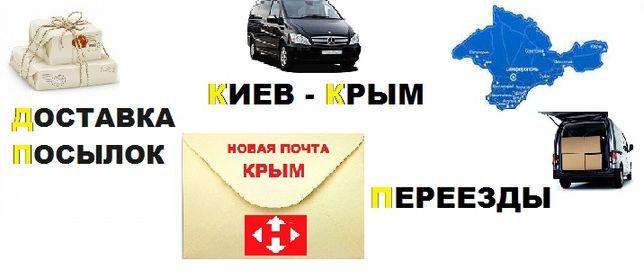 Новая Почта- Крым. Отправить посылку в Крым: документы, подарки.
