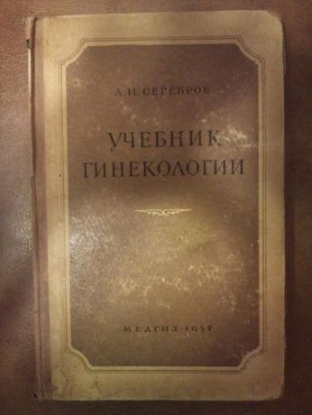 Учебник гинекологии А. И Серебров
