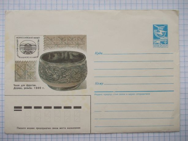 Почтовый конверт СССР 1987 г.