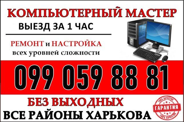 Установка WINDOWS, Ремонт Компьютеров, Ноутбуков. Чистка. ВЫЕЗД