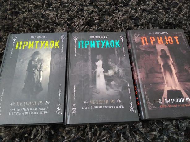 """Притулок"" М. Ру"