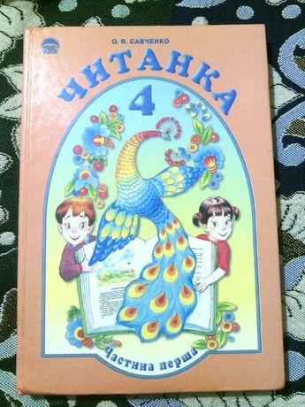 Читанка 4 клас О.Я.Савченко
