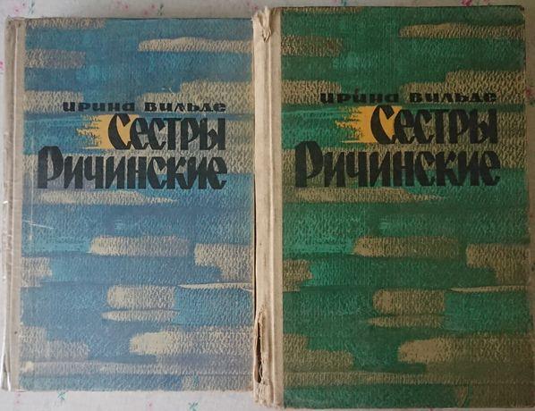 """Ірина Вільде 2 томи """"Сестри Річинські """""""