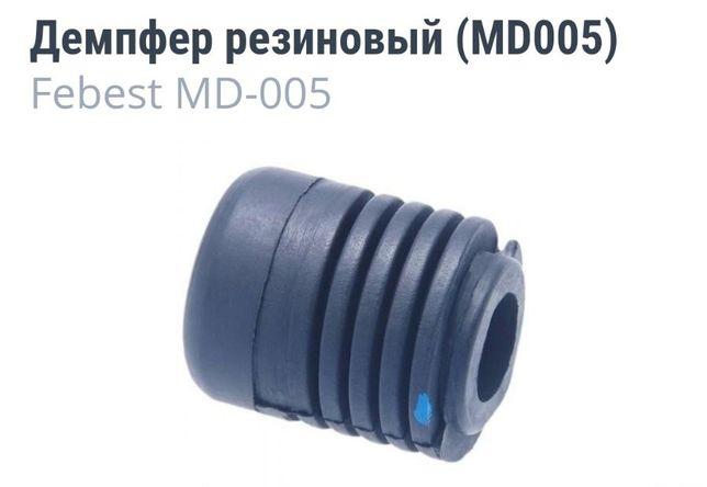 Демпфер резиновый MD-005.