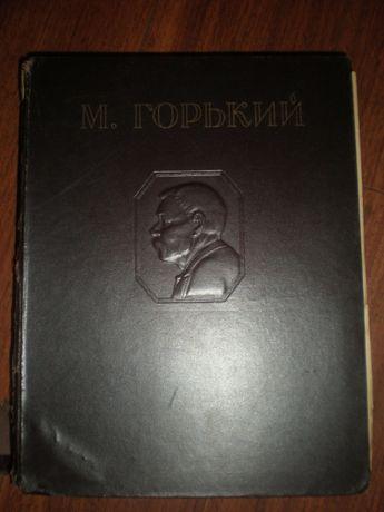 М.Горький, избранные сочинения, 1947г, 662 стр - 300 грн