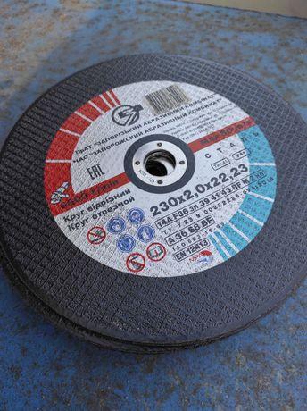 Круг отрезной по металлу 230х2,5 ЗАК (абразивный круг)