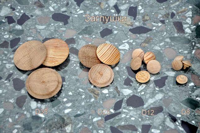 Заглушка деревянная (мебельная)
