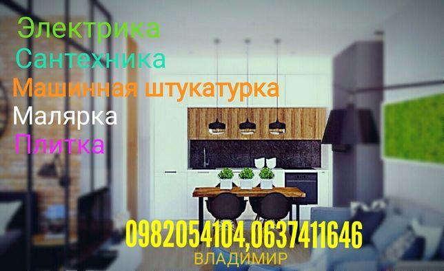Ремонт, строительство, сантехника,электрика,машинная штукатурка,маляр.