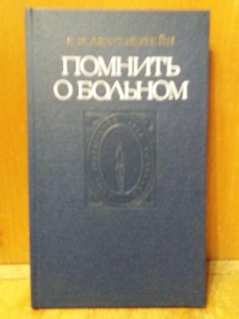 """Лихтенштейн Г.И."""" Помнить о больном""""Толстой, Тургенев, Моцарт, Флобер"""