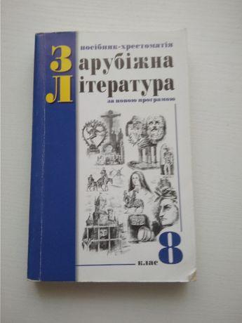 """Учебник - посібник-хрестоматія """"Зарубіжна література"""" 8 клас"""