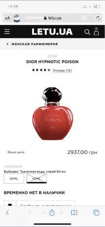 Dior hypnotic poison 50 ml упакованные, новые