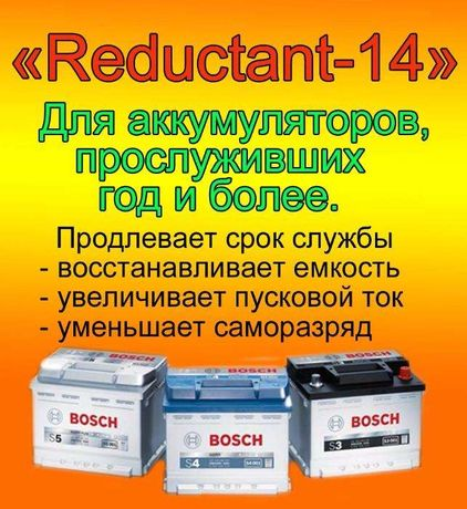 присадка для аккумулятора Редуктант -14