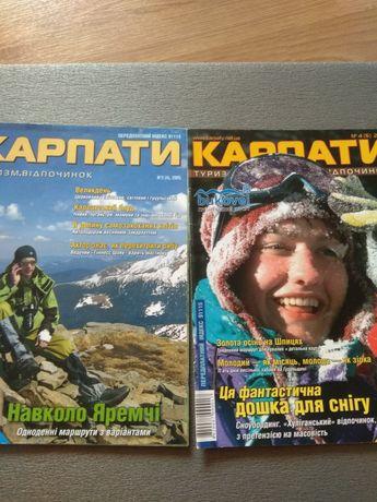 Журнал Карпати 2005, 2006, 2007рр