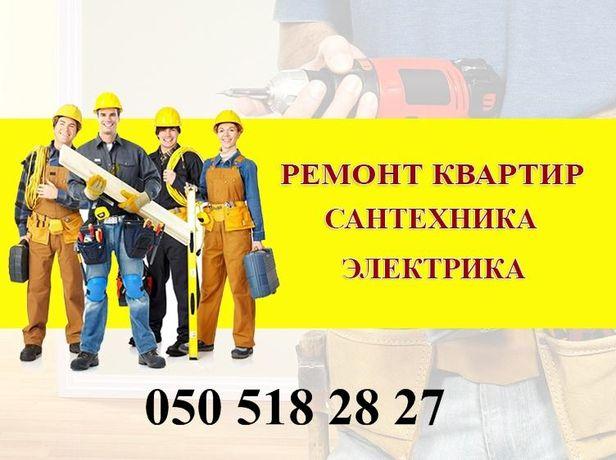 Комплeкcный РЕМОНТ квартир в Киевe. Бригада частников