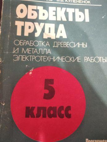"""Книга """"Объекты труда. Пособие для учителя"""