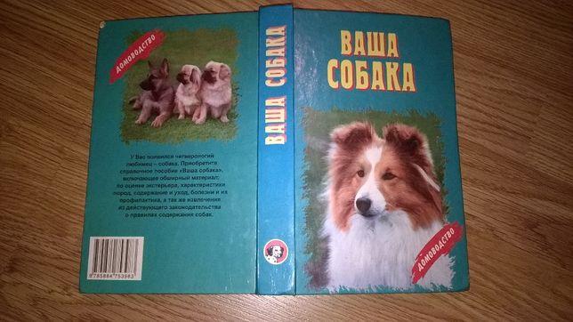 Ваша собака - книга