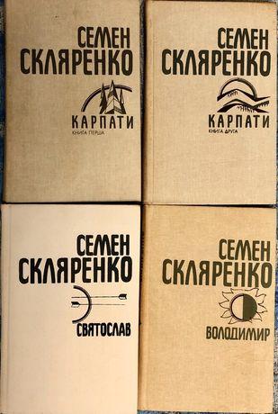 Семен Скляренко в 4 томах
