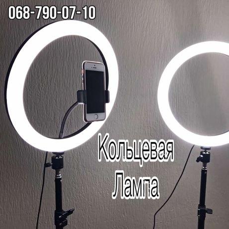 Кольцевая лампа 30см,33см+штатив 2 метра.Оплата при получении.