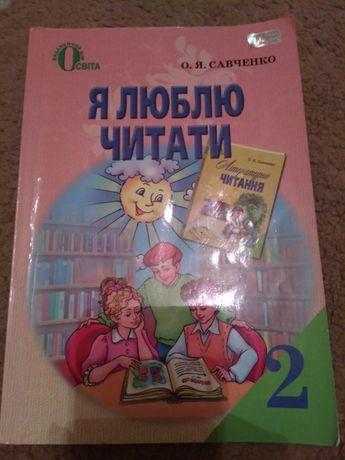 Я люблю читати 2, 3 Савченко О.Я.
