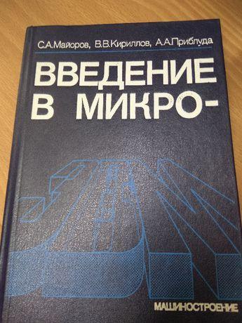 Введення в мікро ЕОМ (С.А. Майоров, В.В. Кирилов, А.А. Приблуда)
