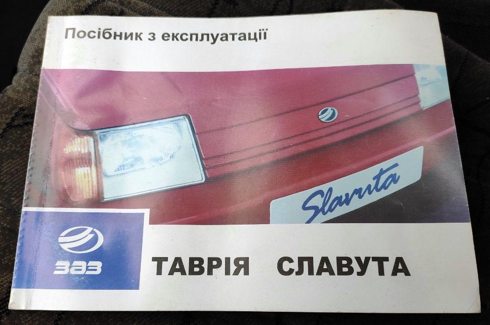 """Руководство по эксплуатации автомобиля ЗАЗ """"Таврия Славута"""" Хмельницкий - изображение 1"""