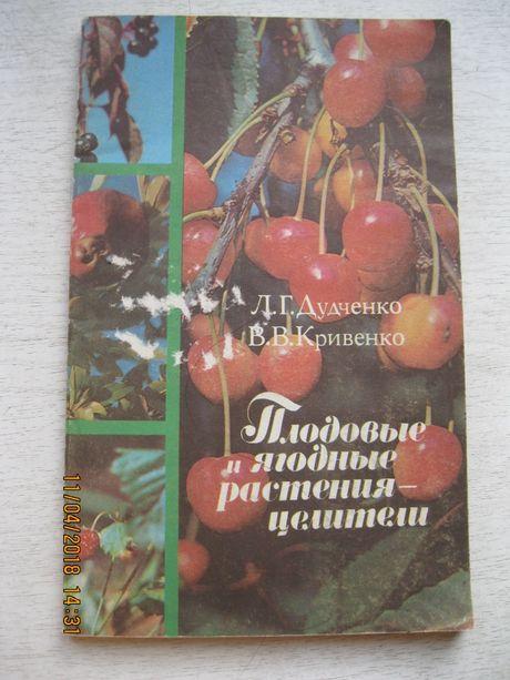 Плодовые и ягодные растения-целители
