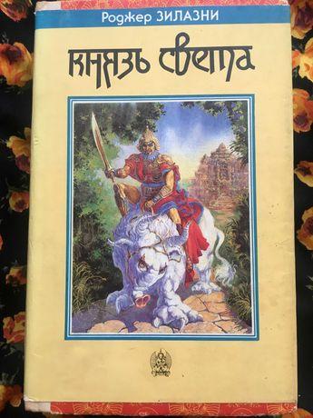 «Князь Света» — Роджер ЗИЛАЗНИ