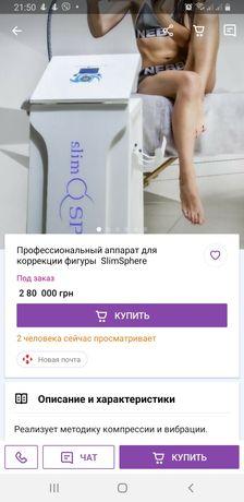 Оборудование Аппарат для коррекции фигуры массаж лимфодренаж