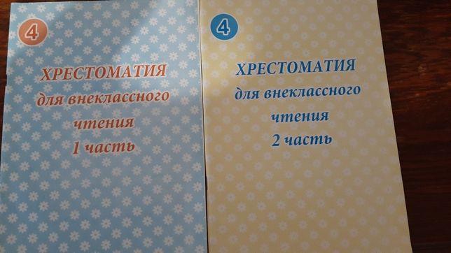 Хрестоматия для внекласного чтения 4 класс (1-2) часть