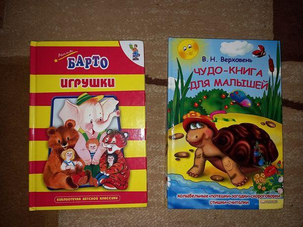 Детские книги в отличном состоянии