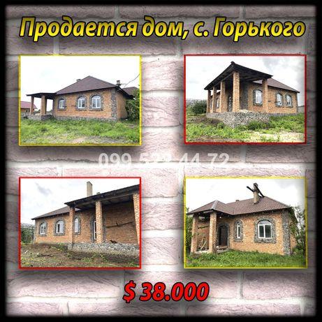 Продам дом в с. Горького. 50 соток земли! Без Комисси!