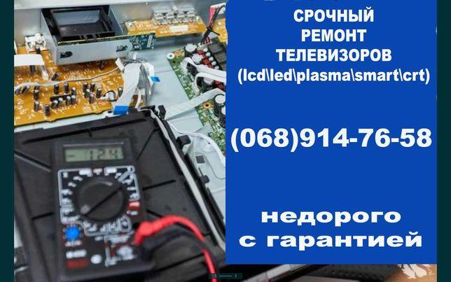 Срочный ремонт телевизоров lcd/led/smart/crt  на дому