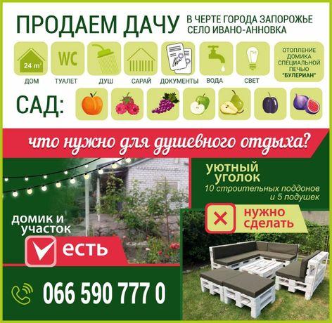 продам дачу в Ивано Анновка 20 км от Запорожья